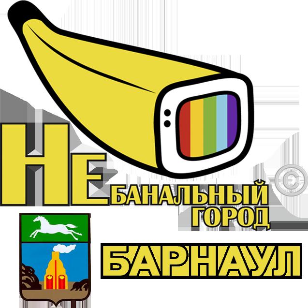 Небанальный Барнаул